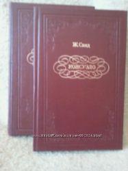 Жорж Санд Консуэло в 2-х томах.
