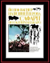 Йозеф Вагнер, Надя Шнейдерова. Сафари под Килиманджаро. Книга-альбом.