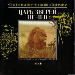 Йозеф Вагнер, Н. Шнейдерова. Царь зверей не лев. Книга-альбом.