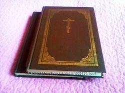 Библия. Книги священного писания Ветхого и Нового Завета комплект