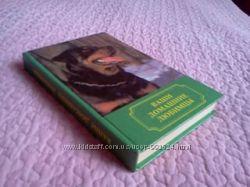 Книга Ваши домашние любимцы.