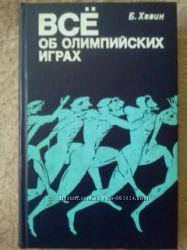 Справочник. Б. Хавин Всё об Олимпийских Играх