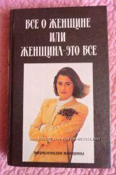 Все о женщине или женщина-это все. Энциклопедия женщины.