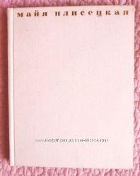 Майя Плисецкая. Книга-альбом. Автор Н. Рославлева