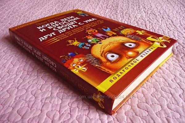 Эда Ле Шан. Когда дети и взрослые сводят друг друга с ума. 3 книги в 1.