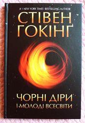 Чорні діри і молоді Всесвіти. Стівен Гокінг