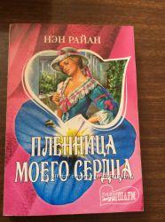 Продам дамские романы
