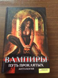Вампиры книга