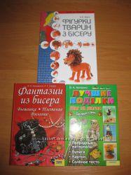 Книги фігурки з бісеру, гороскоп, афоризми