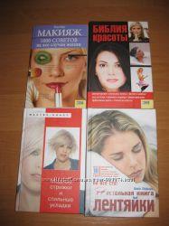 Книги для досконалості - фітнес, макіяж, харчування, догляд