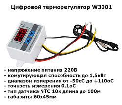 Термостат терморегулятор W3001 нагрев охлаждение 220В 1, 5кВт -50&hellip110оС