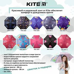 Зонты детские ТМ Kite 2020 года коллекции, 6 расцветок в наличии