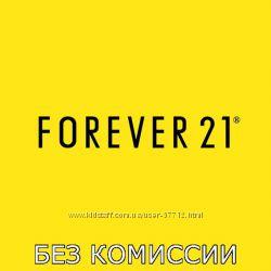 Forever21 Без комиссии