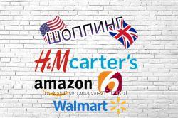 Покупки в интернет-магазинах США.
