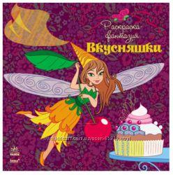 Распродажа чудесных раскрасок для девочек от Каспаровой