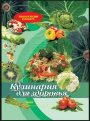 Распродажа новых подарочных изданий по кулинарии