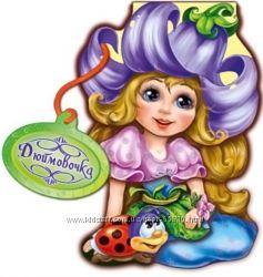 Книжка-игрушка Красная шапочка, Дюймовочка, Кот в сапогах и Маша и медведь