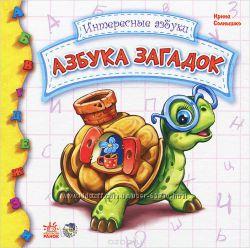 Акция. Весёлые азбуки от Р. Курмашева и И. Солнышко