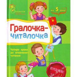 Книга для первого чтения,  для дошкольников и начальной школы
