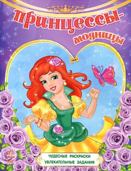распродажа раскрасок принцессы