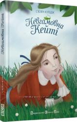 Книги для дівчат шкільного віку Видавництва Старого Лева