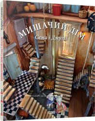 Мишачий дім Сема і Джулії Видавництва Старого Лева