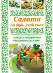 Кулінарні книги за суперцінами