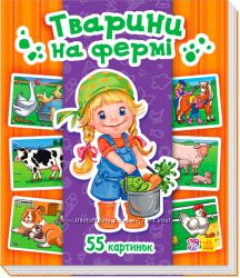 Енциклопедія в картинках для діток від 2 років