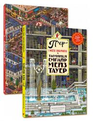 Книжка-квест Пєр і місто лабіринтів
