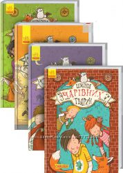 Школа чарівних тварин у чотирьох томах