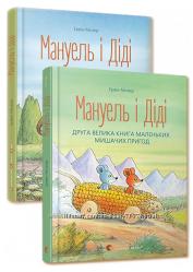 Казки Ервіна Мозера про Мануеля і Діді для першого самостійного читання