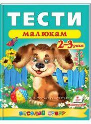 Книжки з завданнями та іграми для дітей від 2 років