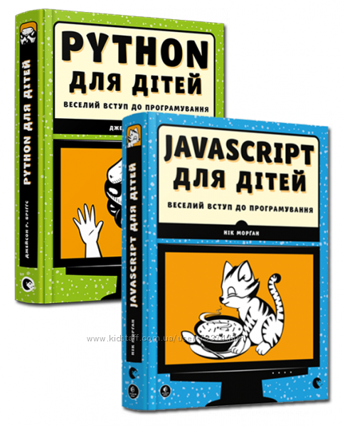 Веселий вступ до програмування. PYTHON, JavaScript для дітей.