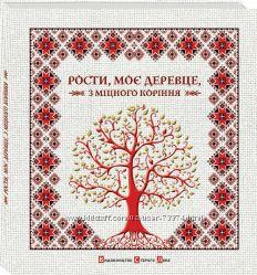 Рости, моє деревце, з міцного коріння Дитячий аналог Книги мого роду