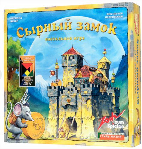 Сырный замок. Суперцена