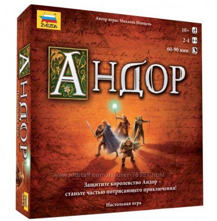 Настольная игра Андор. Хит от ZVEZDA