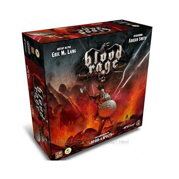 BLOOD RAGE, Кровь  и ярость