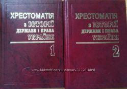 Все для студентов юридических. Хрестоматія з їсторїі держави і права Україн