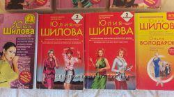 криминальные романы Юлии Шиловой 2в1 дешево