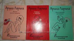 продам книги Арины Лариной дешево