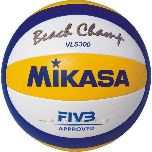 Мяч волейбольный пляжный MIKASA VLS300 - оригинал