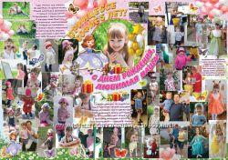 Оригинальные поздравительные открытки, плакаты, стенгазеты для деток