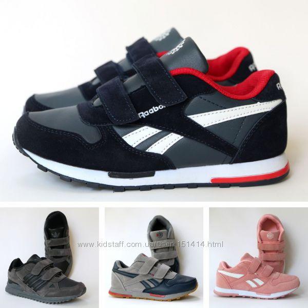 Стильные и комфортные кроссовки для деток