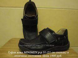 Мокасины-туфли на мальчика 31 размер