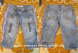 Бриджи джинс женские, шорты