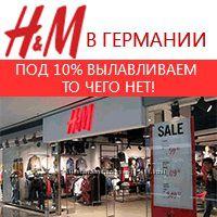 H&M  под 10 мгновенный выкуп