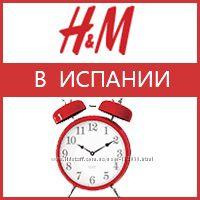 H&M Испания мегабыстрая доставка