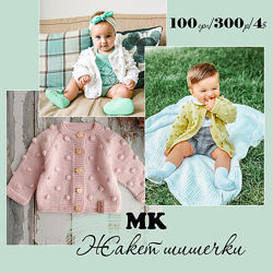 Мастерклассы по вязанию детской одежды