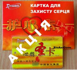 Акція липня на Картку з біофотонами Douan для зміцнення серця