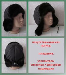 Шапка ушанка разм. 52-64, иск. норка, разные цвета и цены, унисекс
